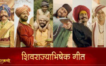 Shivrajyabhishek Geet - Hirkani Marathi Movie Song