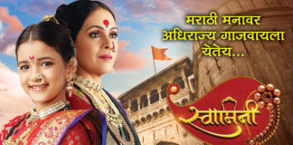Swamini Colors Marathi New Serial Cast Actor Actress Photos Poster Title Song