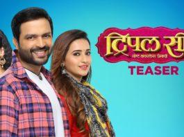 Triple Seat Marathi Movie Teaser