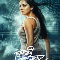Vicky Velingkar Marathi Movie Poster - Sonalee Kulkarni