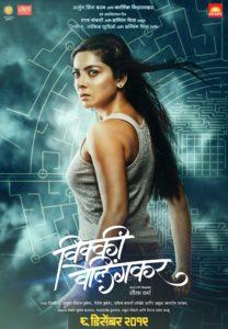 Vicky Velingkar Marathi Movie Poster Sonalee Kulkarni