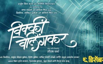 Vicky Velingkar Marathi Movie - Sonalee Kulkarni