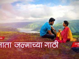 Sata Jalmachya Gathi Star Pravah Marathi Serial