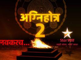 Aghanihotra 2 Star Pravah Marathi Serial Season 2