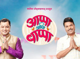 Appa Anni Bappa Marathi Movie