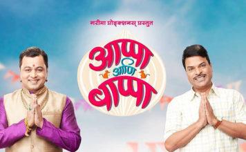 Appa Anni Bappa Marathi Movie