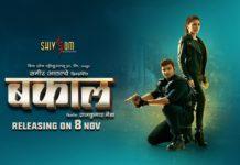Bakaal Marathi Movie Poster - Chaitanya Mestry Jui Bendkhale