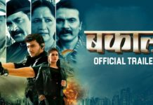 Bakaal Marathi Movie official Trailer