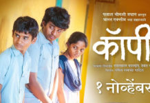 Copy Marathi Movie
