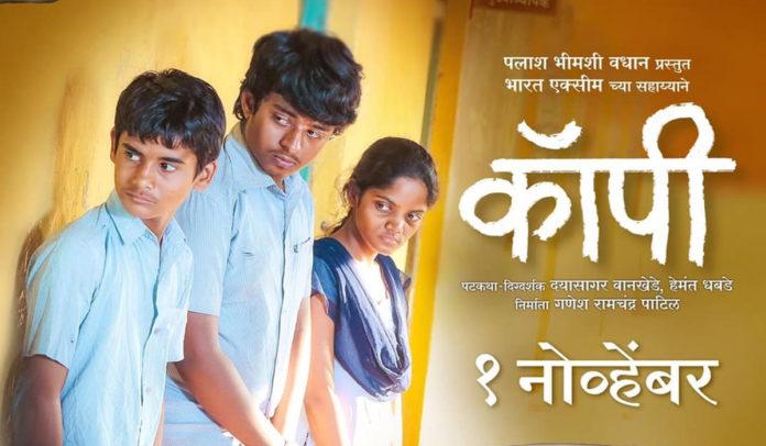 Copy Marathi Movie
