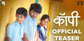 Copy Marathi Movie Teaser