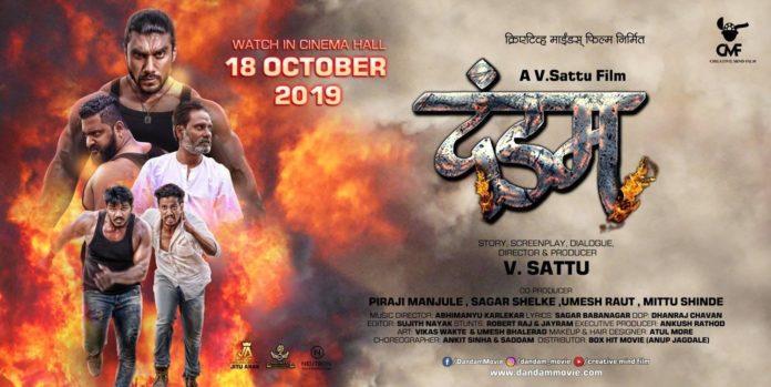 Dandam Marathi Movie