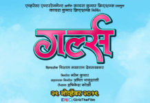 Girlz Marathi Movie