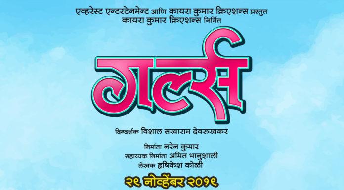 Girlz Marathi Movie