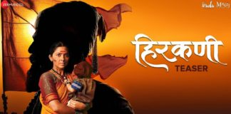 Hirkani Marathi Movie Teaser Out