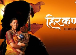 Hirkani Marathi Movie Teaser Out