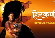 Hirkani Marathi Movie Trailer - Prasad Oak Sonalee Kulkarni
