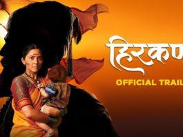 Hirkani Marathi Movie Trailer - Prasad Oak Sonalee Kulkarni