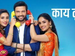 Kay Tu Triple Seat Marathi Movie Song Ankush Chaudhary Shivani Surve