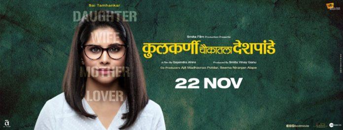 Kulkarni Chaukatla Deshpande Marathi Movie