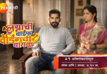Lagnachi Wife Weddingchi Baykoo Zee Marathi Serial