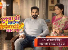 Lagnachi Wife Weddingchi Baykoo Zee Marathi Serial