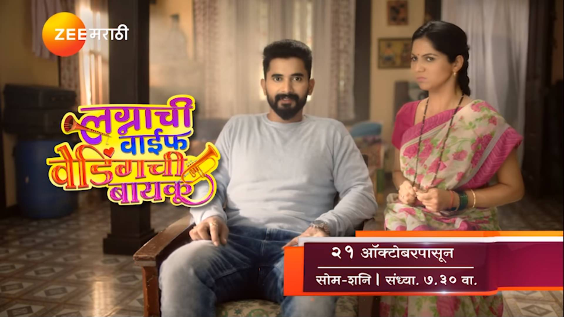 Lagnachi Wife Weddingchi Baykoo Zee Marathi Serial Cast
