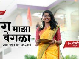 Rang Majha Vegala Star Pravah Marathi Serial