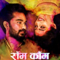 Rom Com Marathi Movie Poster