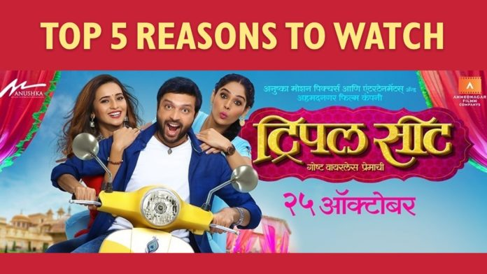 Top 5 Reasons to Watch Triple Seat - Ankush Choudhary Shivani Surve Pallavi Patil