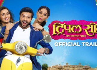 Triple Seat Marathi Movie Trailer - Pallavi Patil Ankush Chaudhary Shivani Surve