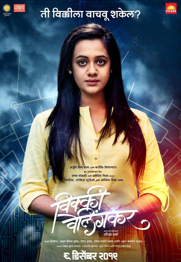 Vicky Velingkar New Poster - Spruha Joshi