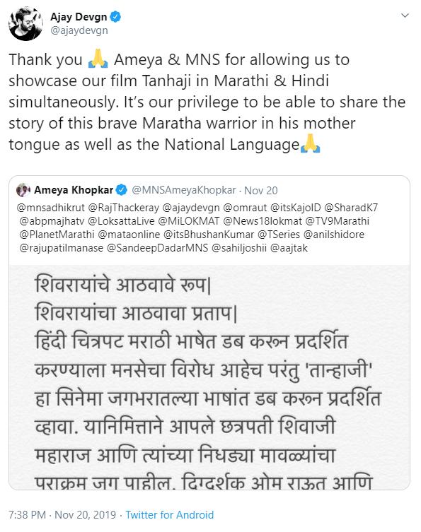 Ajay Devgan Official Tweet for Tanhaji Film in Marathi Language