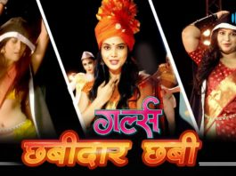 Chabidar Chabi Girlz Marathi Movie Song