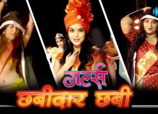 Chabidar Chabi Girlz Marathi Movie Song