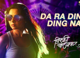 Da Ra Ding Ding Na - Vicky Velingkar Marathi Movie Video Song