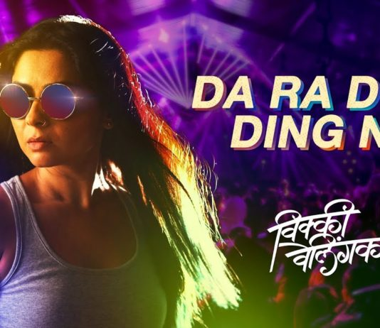 Da Ra Ding Ding Na - Vicky Velingkar Marathi Movie Video Song