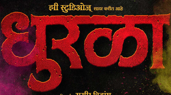 Dhurala Marathi Movie