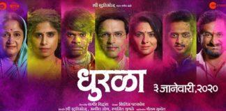 Dhurala Marathi Movie Poster - Alka Kubal Sai Tamhankar Siddharth Jadhav Ankush Chaudhary Sonalee Kulkarni Amey Wagh Prasad Oak