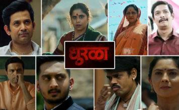 Dhurala Marathi Movie Teaser