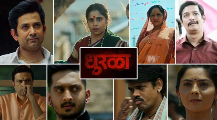 Dhurala Marathi Movie Teaser