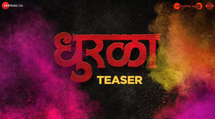 Dhurala Marathi Movie Trailer