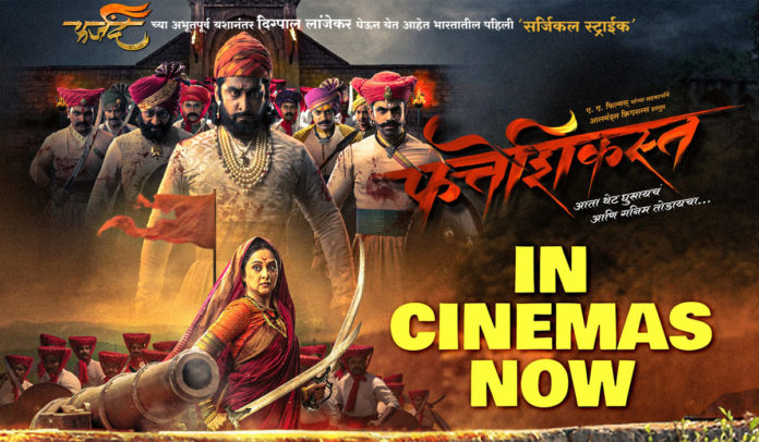 Fatteshikasht 2019 Marathi Movie Poster