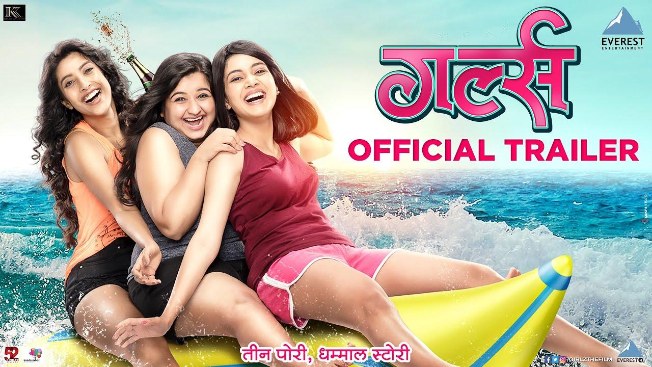 Girlz Marathi Movie Trailer Three More Shots Please-8710