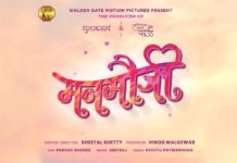 Manmauji Marathi Movie Poster
