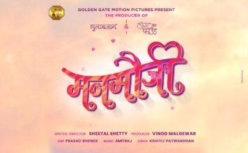 Manmauji Marathi Movie Poster