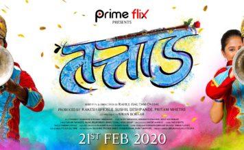 Tattad Marathi Movie