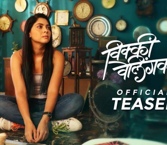 Vicky Velingkar Marathi Movie Teaser Out - Sonalee Kulkarni Spruha Joshi