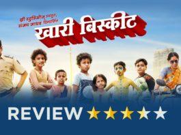 Khari Biscuit Marathi Movie Reivew - Sanjay Jadhav