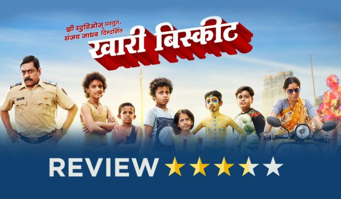 Khari Biscuit Marathi Movie Reivew - Sanjay Jadhav